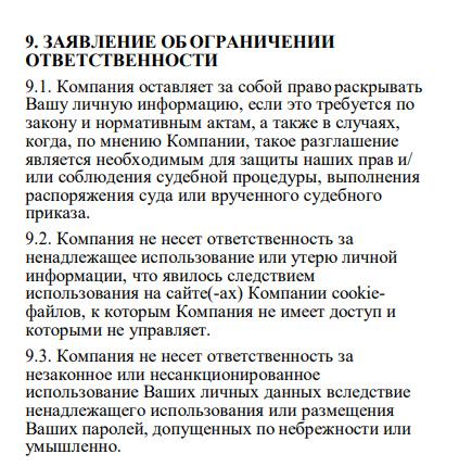 Заявление Fincentra