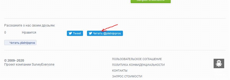 Активная ссылка на информационную страницу в Twitter
