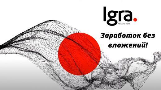 Бизнес-проект Igra: отзывы