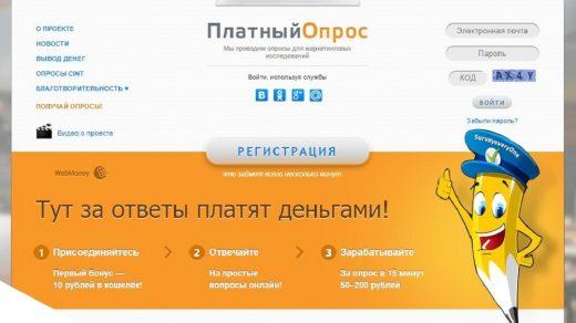 Проект «Платный опрос» - platnijopros.ru: отзывы