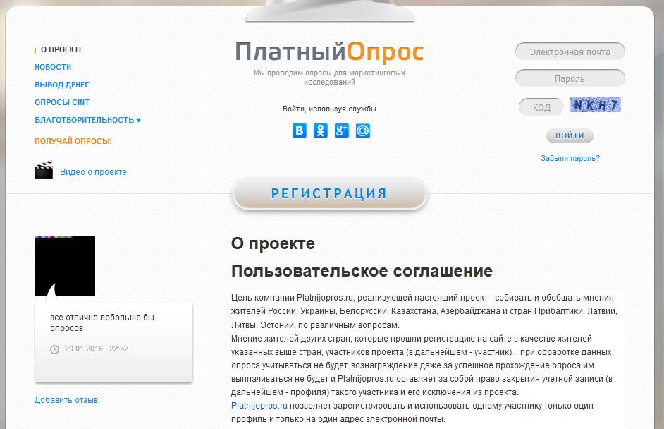 Проект «Платный опрос»