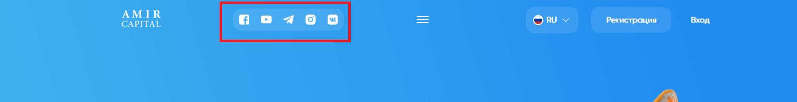 У Amir Capital есть личные страницы и каналы