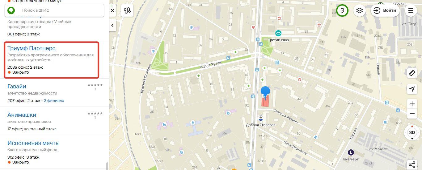 В 2Гис указано, что офис компании под номером 203А
