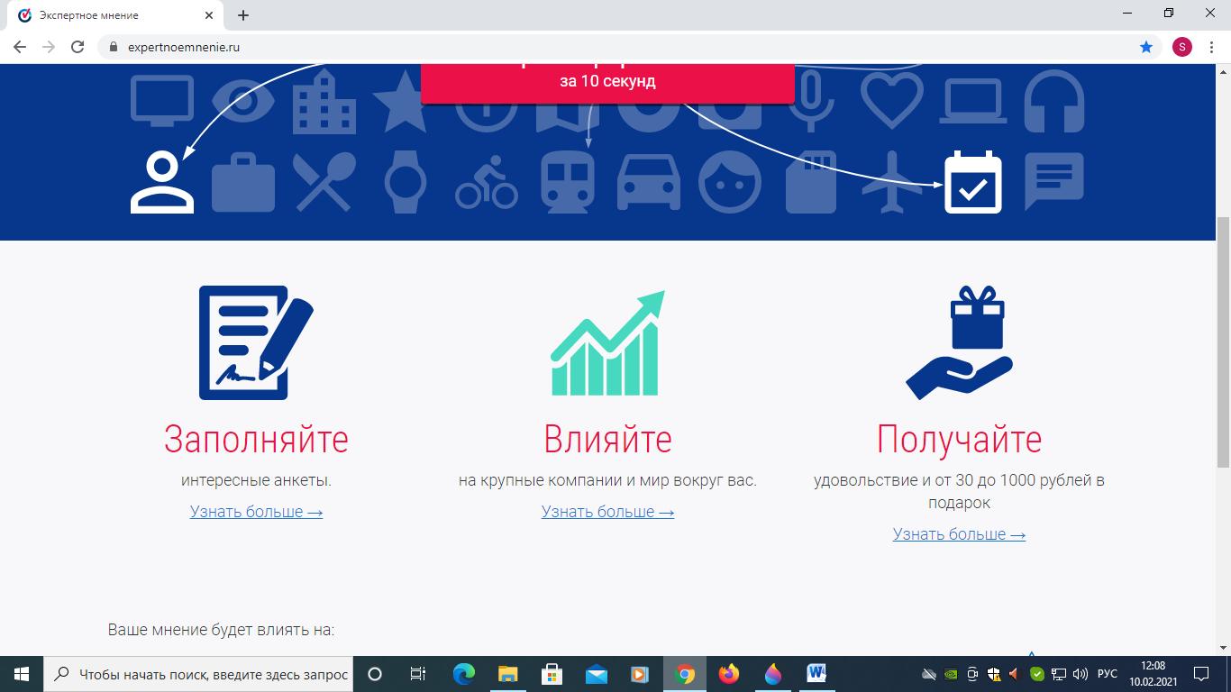 За одно анкетирование участник получает от 30 до 1000 рублей