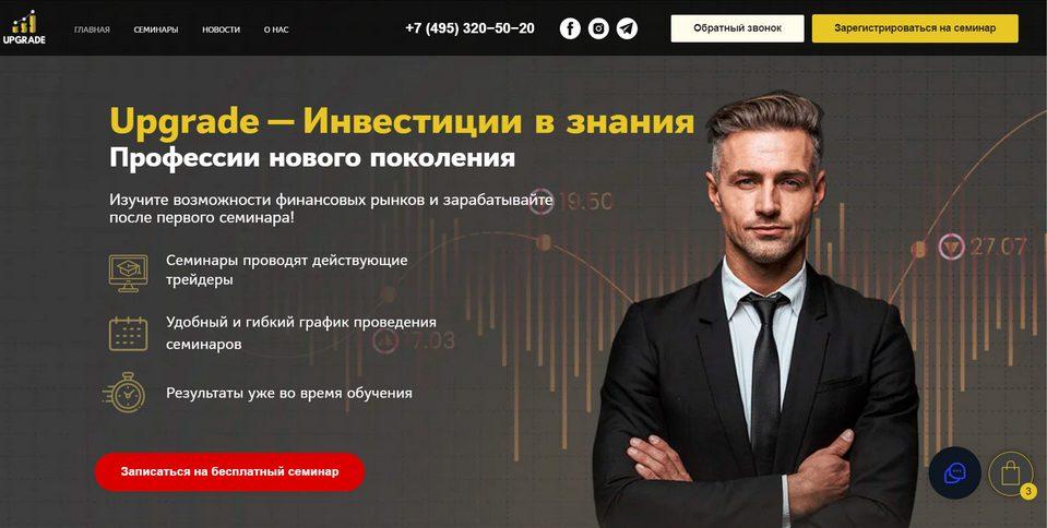 Главный страница платформы Upgrade
