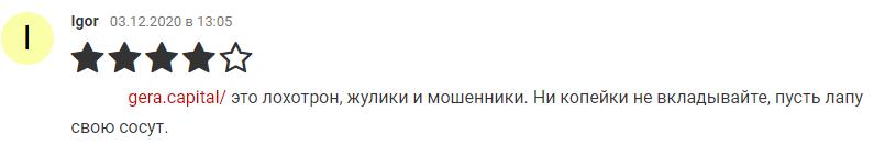 Igor призывает остальных не вкладывать в проект ни копейки