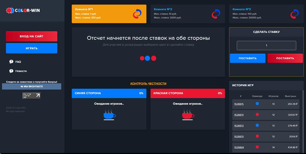Игровой интерфейс игры Колор Вин