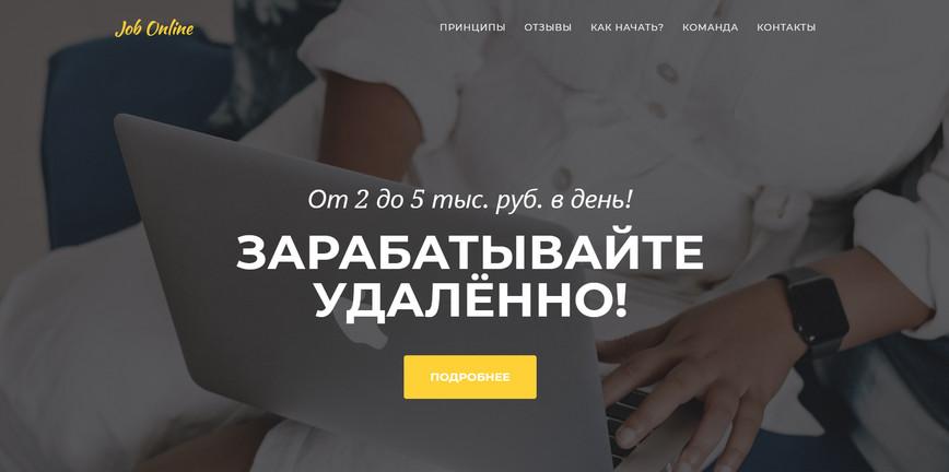 Интерфейс Job Online главная