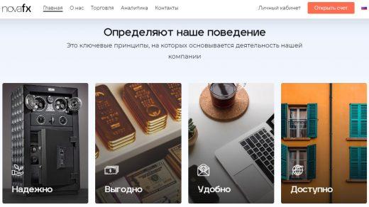 Инвестиционная платформа Novafx главная