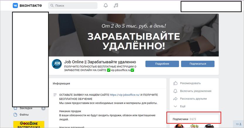 Job Online зарабатывайте удаленно подписчики в ВК