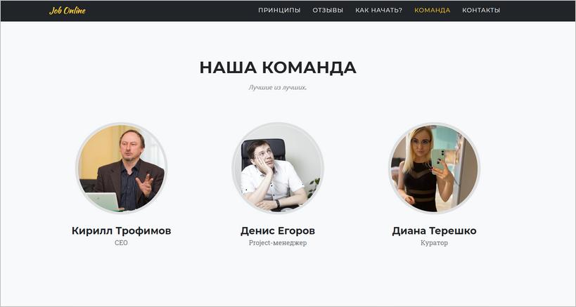 Команда Job Online
