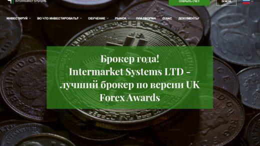 Лучший брокер по версии UK Forex Awards