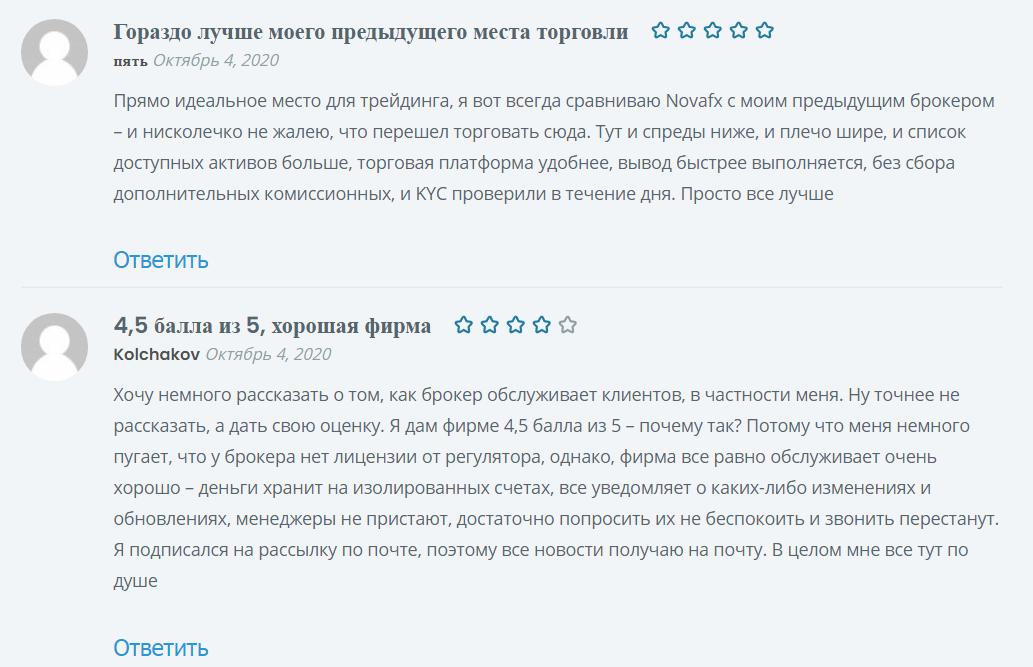 Мнение пользователей о платформе novafx.net