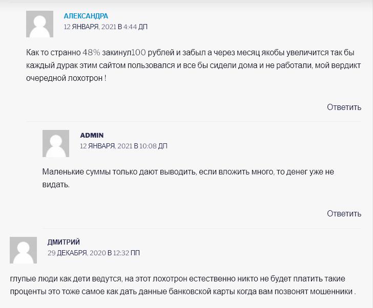 Мнения реальных пользователей