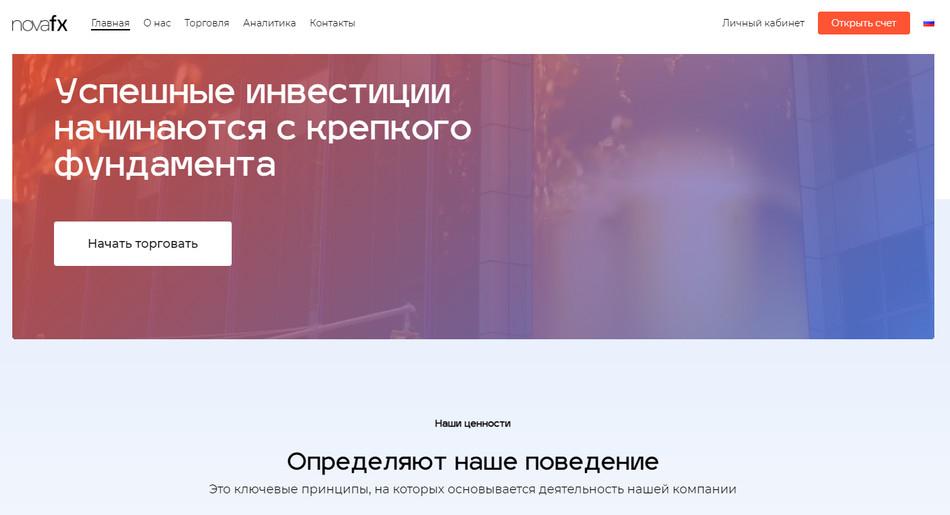 Novafx главная страница