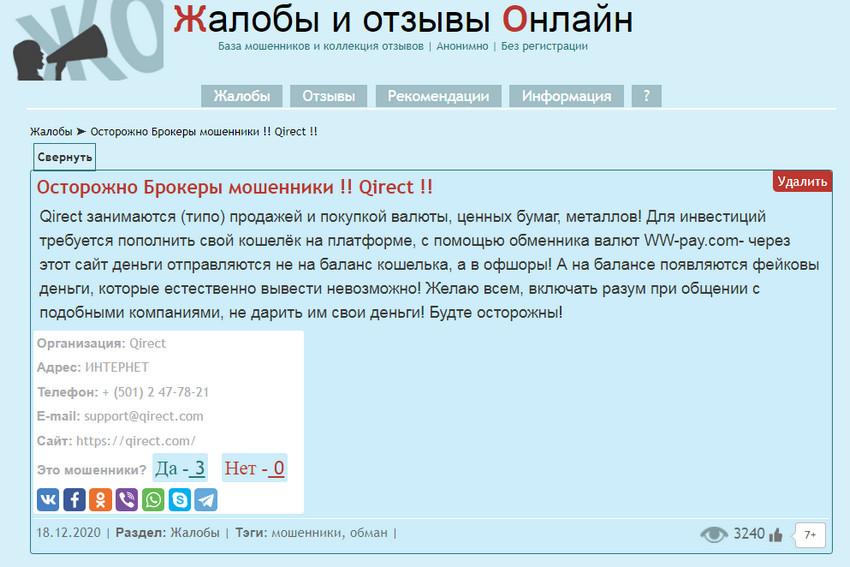 Онлайн жалобы и отзывы о брокере Qirect