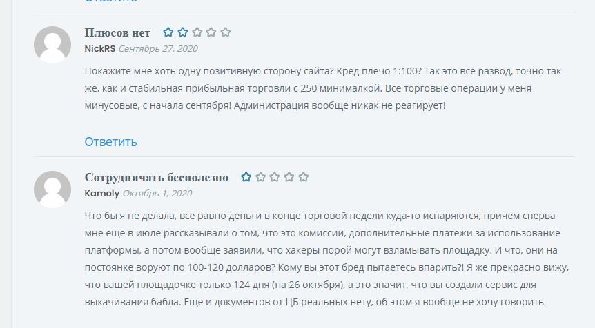 Отрицательные отзывы о «Инвестфлоу»