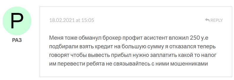 Отзыв пользователя платформы Профит Ассист