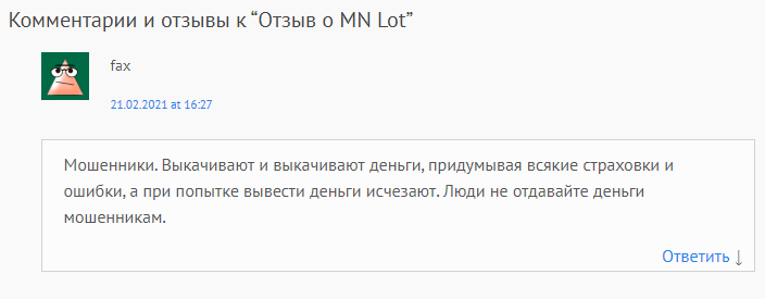 Отзывы о бирже MN Lot