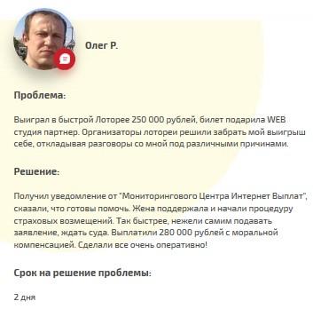 Отзывы о «Мониторинговом центре интернет выплат»