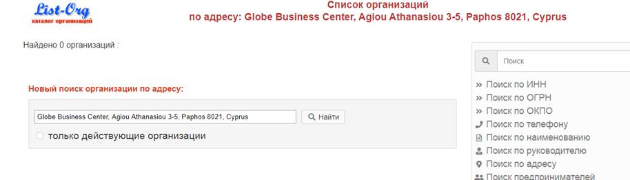 По указанному адресу компания не зарегистрирована