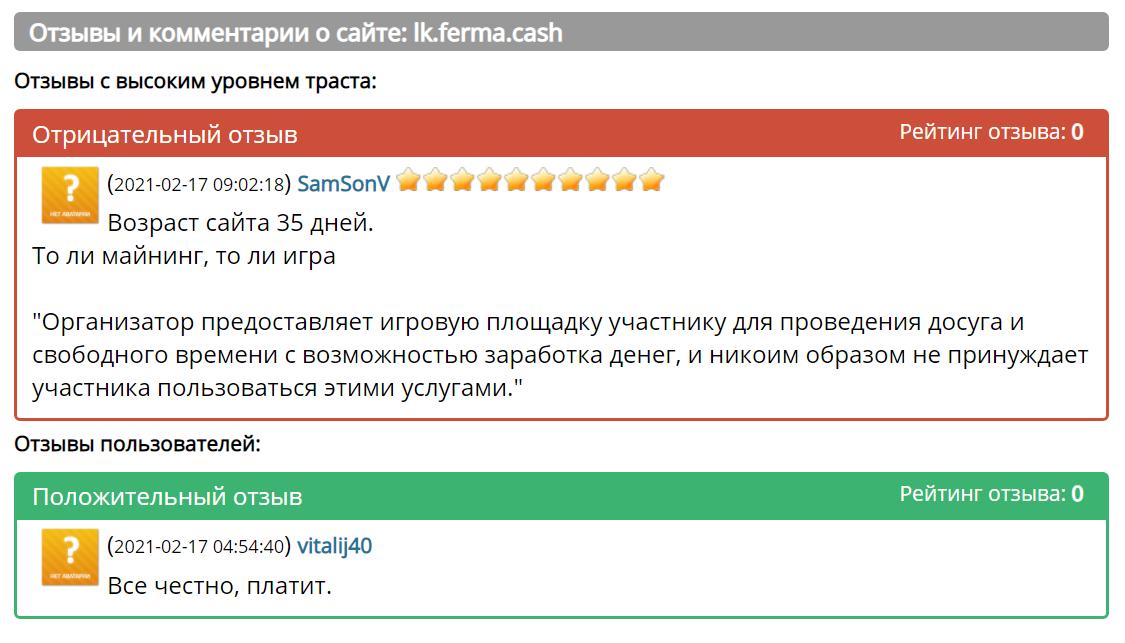 Пользователь SamSonV высказывается в пользу сомнительности сайта