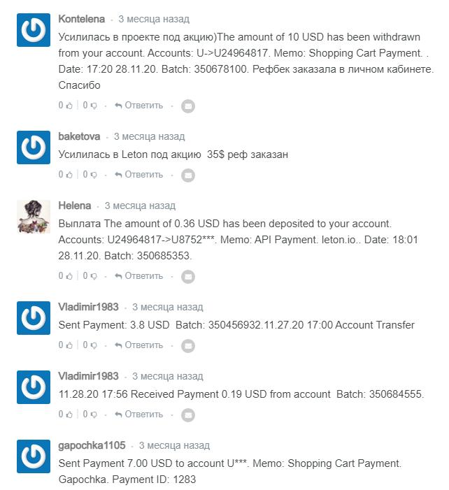 Пользователи благодарят трейдера