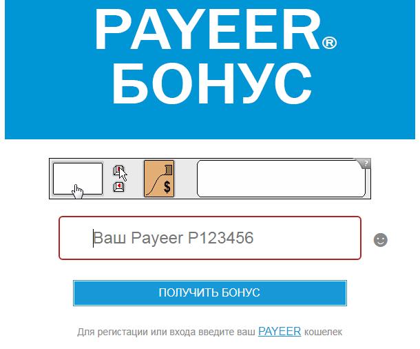 Приглашение заработать на Payeer-бонусах