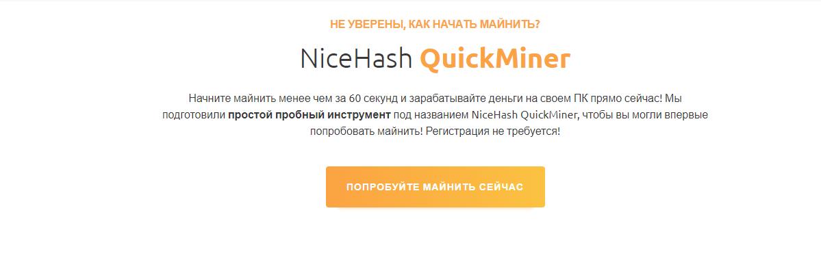 Пробный инструмент NiceHash QuickMiner