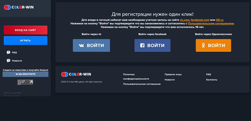 Регистрация в игре Color Win