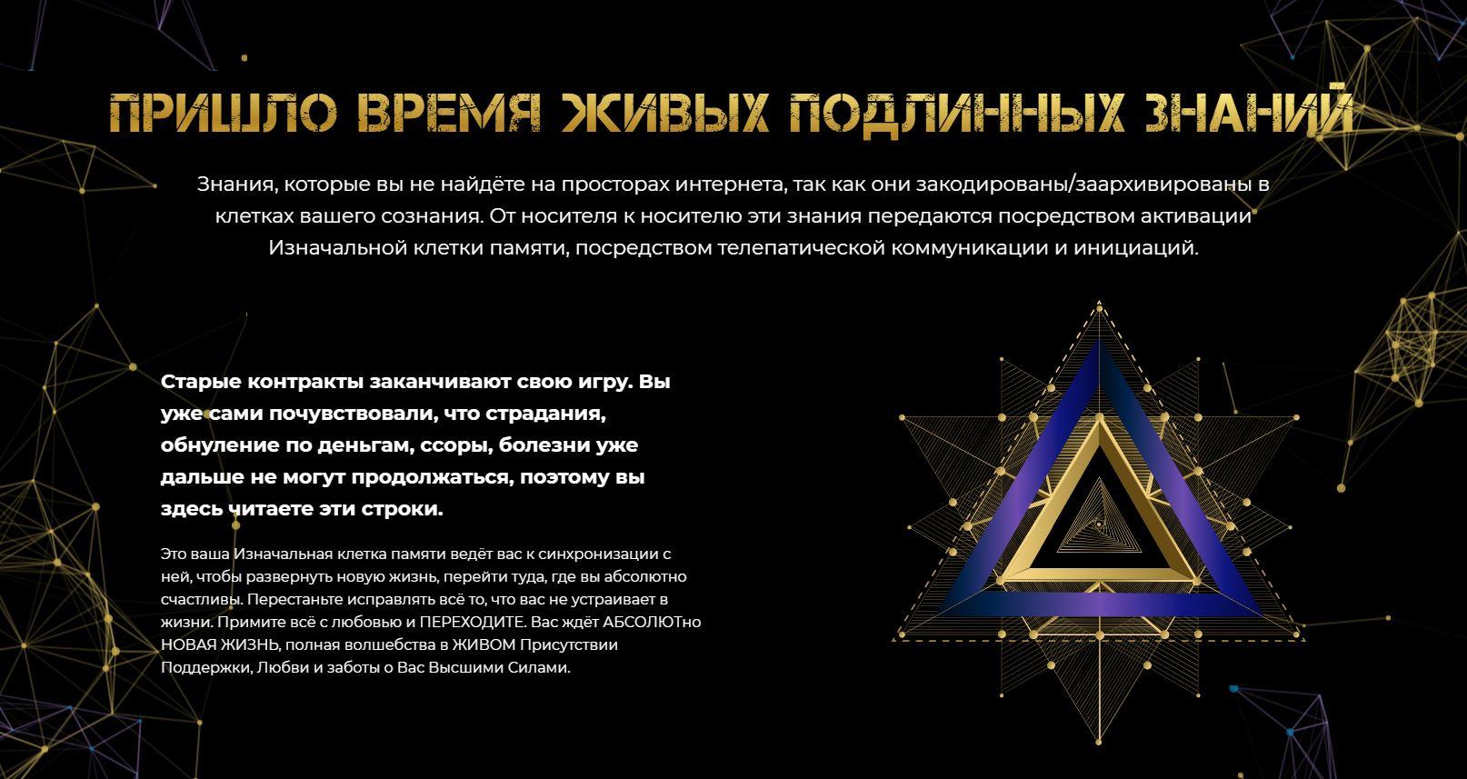 сСайт «Академии Центр Света»