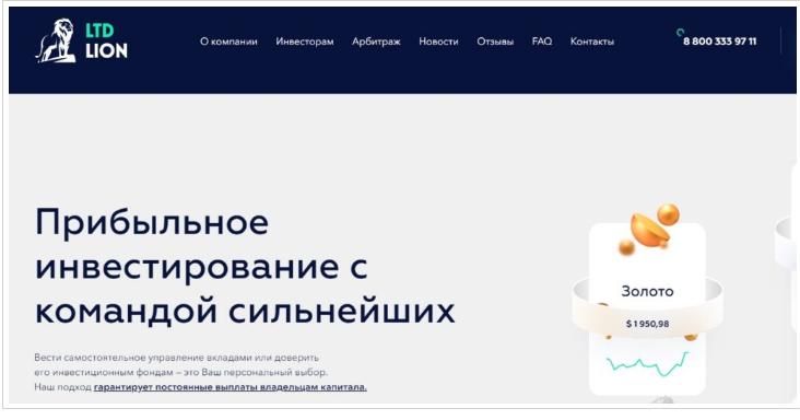 Сайт ltdlion com