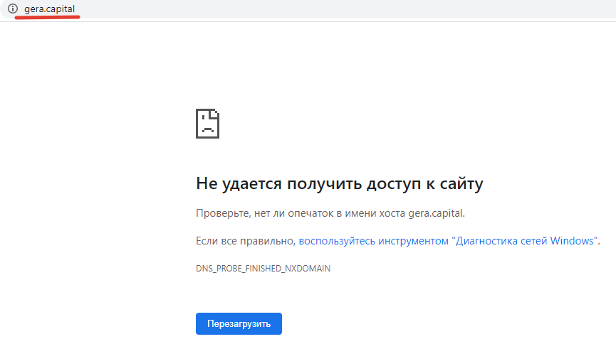 Сейчас зайти на интернет-ресурс компании «Гера Капитал» нельзя