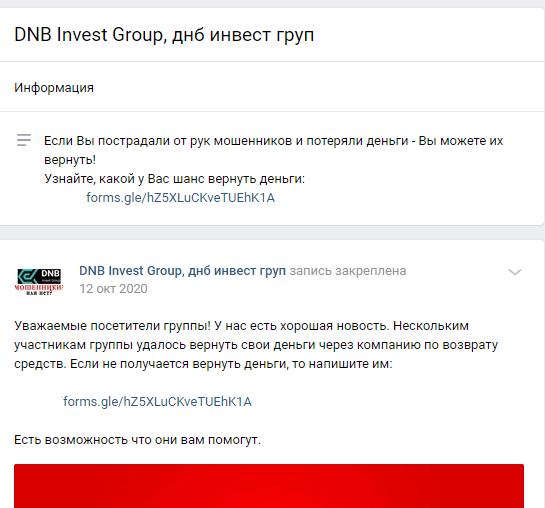 Создана группа ВК DNB Invest Group