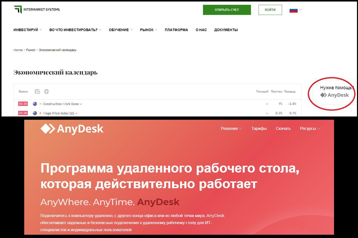Ссылка на AnyDesk