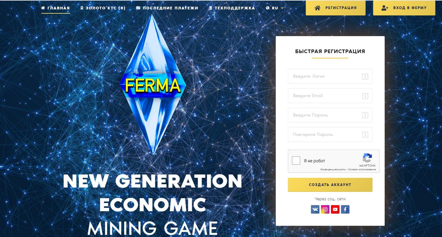 Вход на сайт Ferma Cash