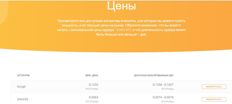 Во вкладке «Цены» указаны доступные монеты и алгоритмы
