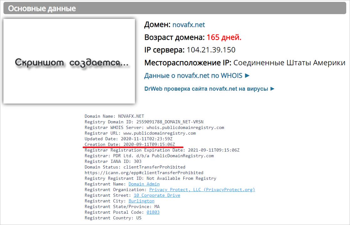 Возраст домена novafx.net