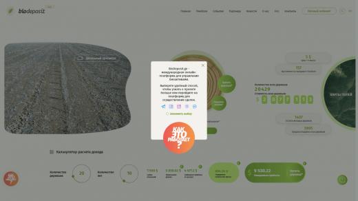 Заработок в интернете с помощью ресурса BioDeposit: отзывы