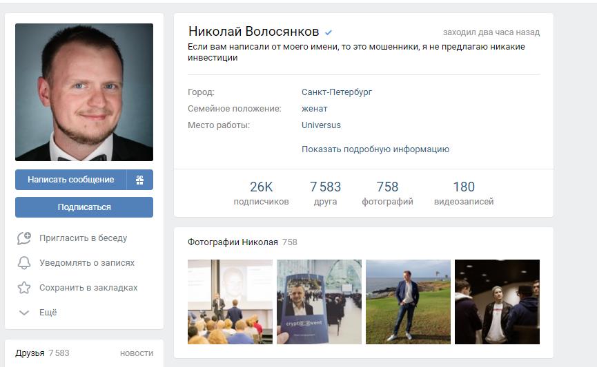 Автора проекта зовут Николай Волосянков