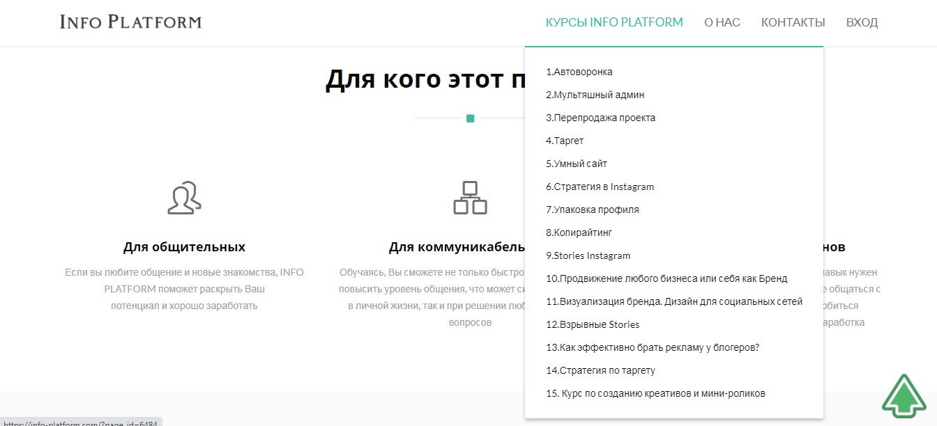 Курсы Info Platform