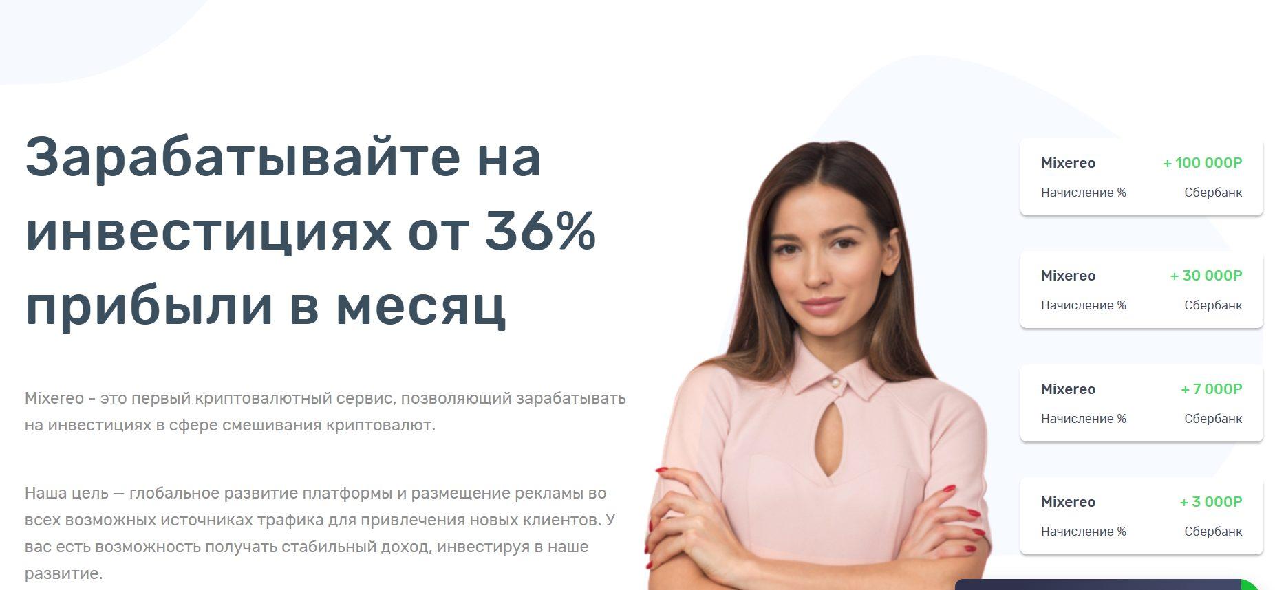 Mixereo предлагает инвесторам получать сразу 36% в месяц
