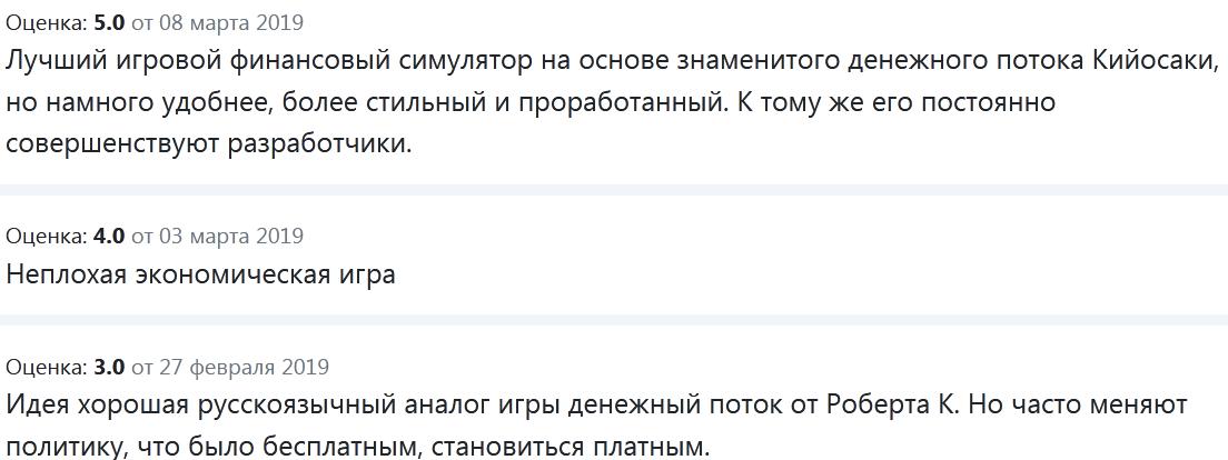 Настольная игра на русском Cashflow оценивается положительно