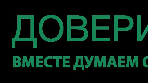 Организация, занимающаяся финансовой деятельностью КПК «Доверие 24»: отзывы
