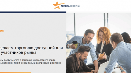 Отзывы о Aurora Holdings Limited