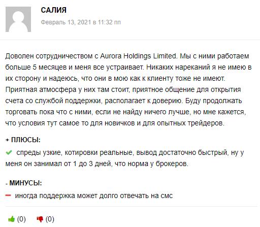 Отзывы о «Аврора Холдинг»