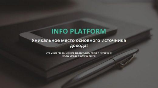 Отзывы о проекте Info Platform