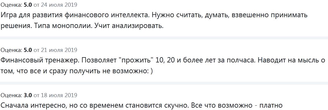 Отзывы о сайтах