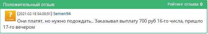 Пользователи сообщают об успешном снятии денег