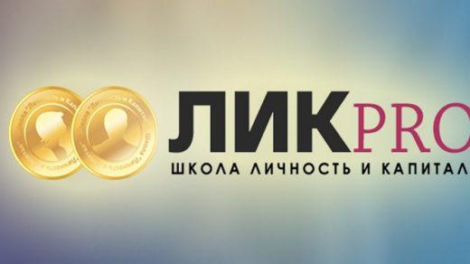 Проект «ЛиКпро» - описание официального сайта и отзывы